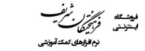 فروشگاه اینترنتی فرهیختگان شریف